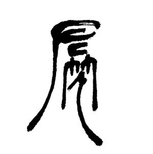 Vertical English Brush Calligraphy