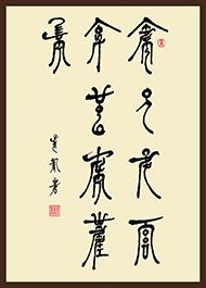 VEC calligraphy poetry sample