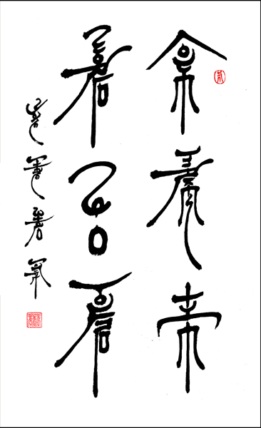 Love Makes the World Go Round Brush Calligraphy VEC