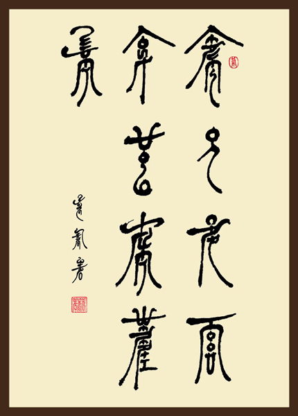 English Brush Calligraphy Haiku by VECUSA