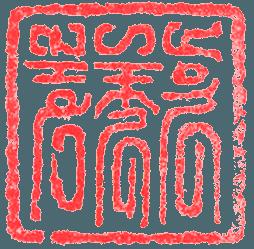 VEC-yong-seal