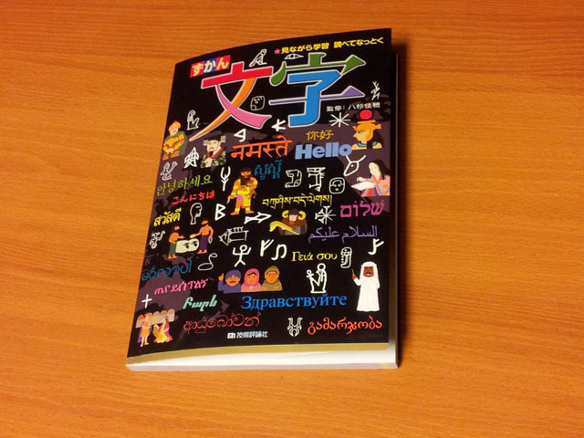 The Characters Book
